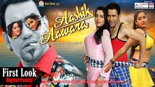 AASHIK AAWARA  | Official DIGITAL Trailer 2016 | Dinesh Lal Yadav, Amrapali Dubey, Kajal Raghwani