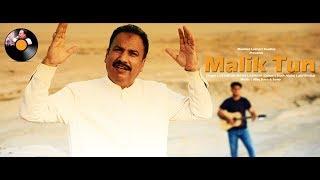 Malik Tun | Ustad Mumtaz Lashari | Shah Abdul Latif Bhittai | Official Video | 2018