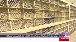 سعوديات يرفضهن اهلهن بعد خروجهن من السجن.