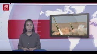 Araz News На русском - Новости/анализ 15.09.2018