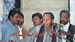 Zakir Aashiq Hussain B.A of Lahore | Majlis at Dhudial, Chakwal | 05/04/1997