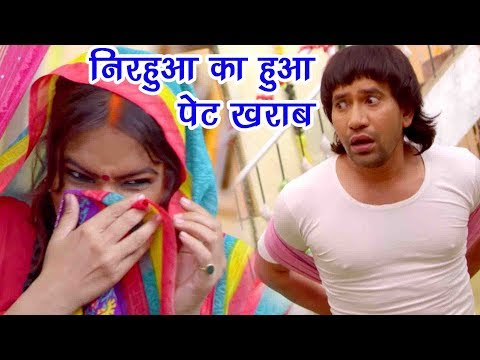 Xxx Mp4 निरहुआ का हुआ पेट ख़राब Comedy Scene Comedy Scene From Bhojpuri Movie Nirhuaa Hindustani 2 3gp Sex