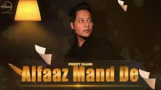 Alfaaz Mand De (Full Audio Song) | Preet Mand & Karam Sekhon | Punjabi Song | Speed Records