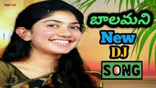 Pillo Balamani 2018 New Telangana Super Hit Dj Mix // Gounikadi Kondanna