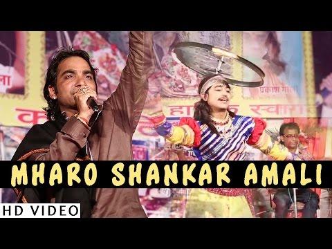 Mharo Shankar Amali | Shivji New Bhajan | Mahendra Singh Rathore | Full Video | Rajasthani Bhajan