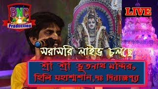Shri Shri Vutnath Mandir ||Hili Mohasashan ||BNC PRODUCTION  LIVE