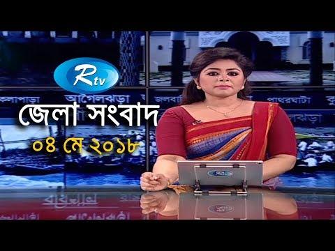 Xxx Mp4 জেলা সংবাদ 4 45 PM Rtv News 04 May 2018 3gp Sex