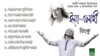কাজী নজরুলের হামদ ও নাত | ইয়া ইলাহী | রিংকু