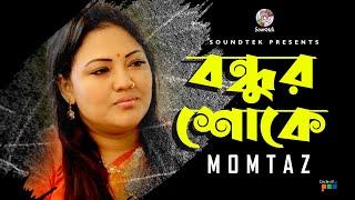 Momtaz - Bondhur Shoke   Ami Sajabo Tomare