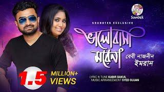 Imran | Baby Naznin | Valobasha Morena | ভালবাসা মরেনা  | Eid Exclusive | Soundtek