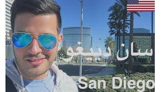 سان دييغو | حول العالم
