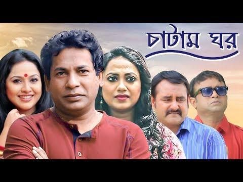 Xxx Mp4 Chatam Ghor চাটাম ঘর Ep 26 Mosharraf A K M Hasan Shamim Zaman Nadia Jui BanglaVision Natok 3gp Sex