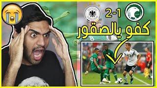 """ردة فعلي على 🇩🇪 """" المانيا """" ضد """"السعودية """" 🇸🇦 - رفعتوا الراس 😱🔥😍 !!!"""