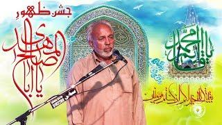 Ghulam Akbar 14 Shaban 2017 Jashan e Zahoor e Imam e Zamana a.s
