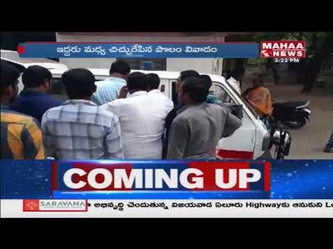 Xxx Mp4 TDP Vs YCP Fight In Kurnool District Mahaa News 3gp Sex