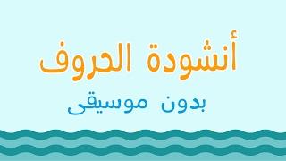 Alphabet arabic song NO MUSIC - Chanson de l