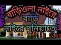 Bari Wala Naire Bari__অনেক সুন্দর বাংলা গজল__বাড়িওলা নাইরে বাড়ি নাইরে দুনিয়াতে__Bengali Ghazal