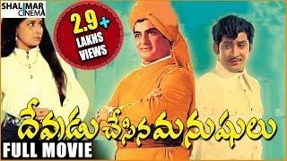 Devudu Chesina Manushulu Telugu Full Length Movie || దేవుడు చేసిన మనుషులు సినిమా || NTR, Krishna