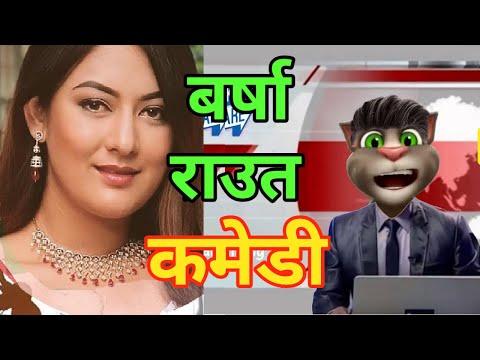 Xxx Mp4 Nepali Talking Tom BARSHA RAUT VS TALKING TOM COMEDY VIDEO Talking Tom Nepali 3gp Sex