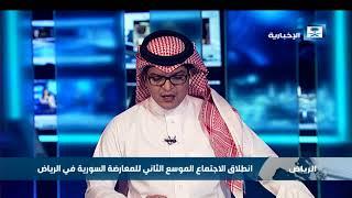 رمضان: هناك توافق بين كافة الأعضاء على البيان الختامي لاجتماع المعارضة السورية في الرياض.