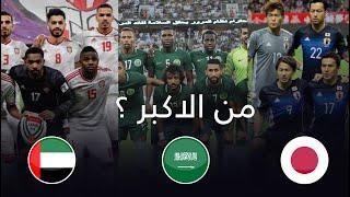 فيفا 18: مقارنة بين طاقات لاعبين المنتخب السعودي و الامارات و اليابان ( بالتوفيق للاخضر 🇸🇦 🔥😍  )