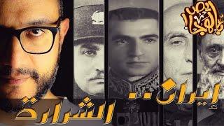 ألش خانة | إيران ١- الشرارة      Iran-The SPARK