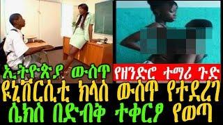 Ethiopia: ዮኒቨርሲቲ ተማሪዎች በመማርያ ክፍል(ስፔስ) ውስጥ ሴክስ ሲያረጉ በድብቅ የተቀረጸ