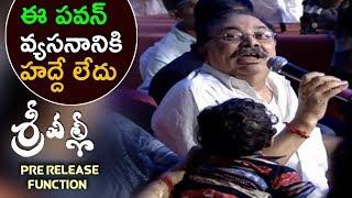 ఈ పవన్ వ్యసనానికి అంతులేదు || Pawan Kalyan Hardcore Fans Craze || Srivalli Latest Telugu Movie 2017