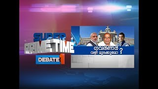 Will Governor Stand In The Way?| Super Prime Time (15-05-2018)| | Part 3| Mathrubhumi News