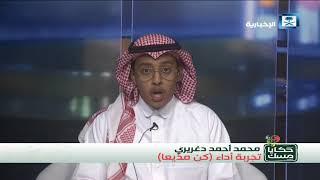 أصدقاء الإخبارية -  محمد دغريري