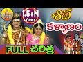 Shiva Kalyanam Full Charitra | Daksha Yagnam Full | Lord Shiva Songs | Telangana Devotional Movies