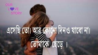 Very sad  love story in bangla 2017
