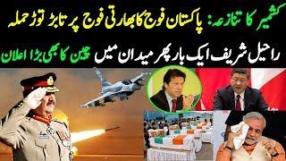 ALIF NAMA Latest Headlines | china big investment in pakistan .Kashmir ,India ,Iran news