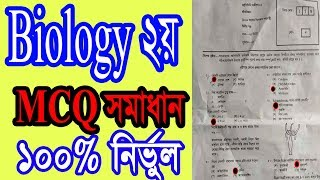 HSC Biology 2nd Paper MCQ Solve 2018 100% Right