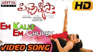Em Kalle Em Chupey Full Video Song - Pichekkistha Video Songs - N.K, Harini