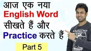 एक नया English Word सीखते हैं - Part 5 | English Speaking Practice | Awal
