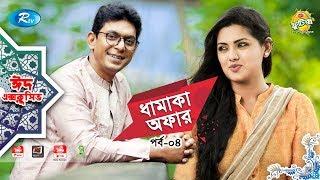 Dhamaka Offer | Ep 04 | ft. Chanchal Chowdhury, Tisha | Eid Special Drama Serial | Eid Natok 2019