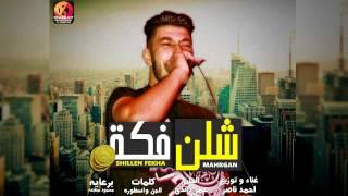 مهرجان شلن فكه - غناء احمد ناصر 2017