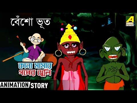 Xxx Mp4 Bensho Bhoot Kana Mamar Gapper Jhuli Bangla Cartoon Video 3gp Sex