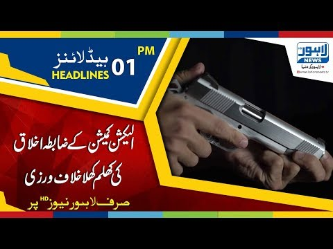Xxx Mp4 01 PM Headlines Lahore News HD 01 July 2018 3gp Sex