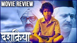 DASHAKRIYA | Marathi Full Movie Review 2017 | Dilip Prabhavalkar, Manoj Joshi & Arya Adhav