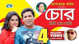 Chor Tithi R Ami | Bangla Natok | Mosharrof Karim | Nadia | Fazlur Rahman Babu