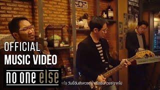 ไม่แน่ใจ - No One Else [Official MV]