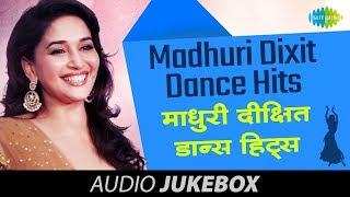 Madhuri Dixit Dance Hits | Old Hindi Songs Collection | Audio Jukebox