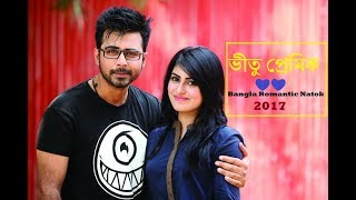 Bangla Romantic Natok ❤ Vitu Premik ❤ by Nisho & Sokh | Bangla natok 2017 HD 720p