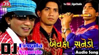 Vikram Thakor | Bewafa No Sanedo | Full DJ Sad Song