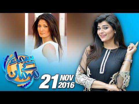 Xxx Mp4 Jia Ali Samaa Kay Mehmaan SAMAA TV Sophia Mirza 21 Nov 2016 3gp Sex