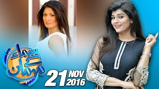 Jia Ali | Samaa Kay Mehmaan | SAMAA TV | Sophia Mirza | 21 Nov 2016