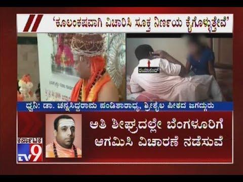 Xxx Mp4 Dayananda Swamy Sex Scandal Srishaila Jagadguru Dr Channa Siddarama Panditaradhya Reacts 3gp Sex