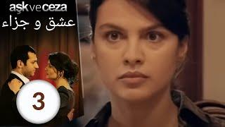 مسلسل عشق و جزاء - الحلقة 3